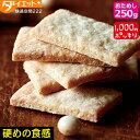 マクロビ 豆乳おからクッキー お試し 250g