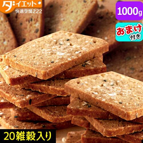 ダイエット食品豆乳おからクッキー1000g20種雑穀入りで栄養満点にヘルシー