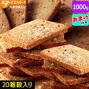 ダイエット食品 豆乳おからクッキー 1000g 20種雑穀入りで栄養満点にヘルシー