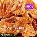 ダイエット食品 ダイエット お菓子 チップス 500g ノン...