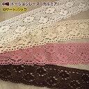トーションレース カルミア【10ヤードパック】中幅 レース 花 手芸