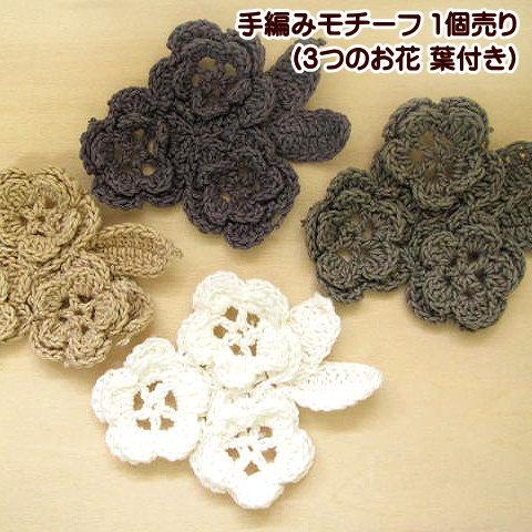 手編みモチーフ 1個売り(3つのお花 葉付き)