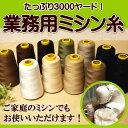 ミシン糸 糸 業務用 工業用 3000ヤード巻き 60番 1個 家庭用ミシン 楽天ランキング第1