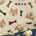 綿麻 生地 大きな柴犬 柴犬 ハンドメイド 手芸