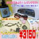 【送料無料】 はじめての レジンクラフト 福袋 レジン液 UVランプ チャーム ミール皿