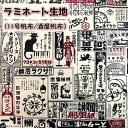ラミネート 生地 つや消し 昭和レトロ 新聞広告風 酒屋帆布 広告 看板 レトロ