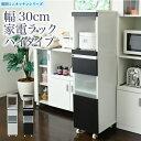 【送料無料】キッチン 隙間収納 ラック 幅30 高さ127 ...