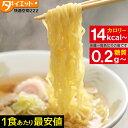 【送料無料】こんにゃくラーメン 48食 ダイエット ダイエット食品 糖質制限 グルテンフリー 麺 こ...