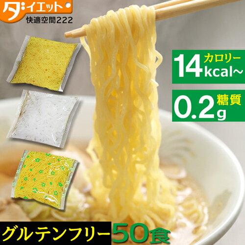 あす楽+送料無料替え玉50食こんにゃく麺低糖質糖質制限こんにゃくラーメンこんにゃくパスタこんにゃく焼