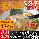 【送料無料】ダイエット食品 48食セット お得 フルセット 激安 こんにゃく麺 蒟蒻ラーメン