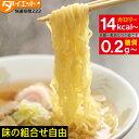 【送料無料】リニューアル オーダーメイド 24食こんにゃくラ...