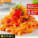 めざましテレビで紹介 なにこれヘルシーパスタ麺のみ2食セット...