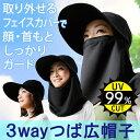 【送料無料】レディース 帽子 UV UVカット UVケア キ...