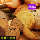 訳あり 豆乳おからZEROクッキー 500g 【325130...