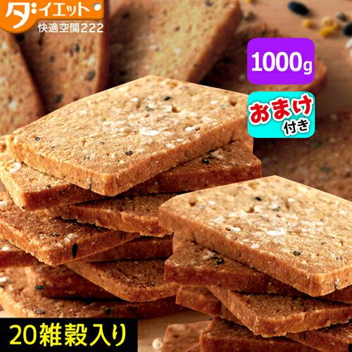 送料無料+選べるおまけおからクッキー1kg雑穀入りダイエットクッキーダイエット食品食物繊維美容健康ダ