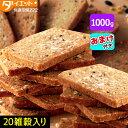 【送料無料+選べるおまけ!】おからクッキー 1kg 雑穀入り ダイエット クッキー ダイエット 食品...