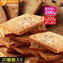 豆乳おからクッキー 20雑穀入り お試し200g...