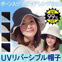 【送料無料】夏対策グッズ 猛暑対策 帽子 ぼうし 日よけ帽子 リバーシブル ハット UV 夏 レディース 帽子 UVカット クール 暑さ対策 日焼け対策 紫外線対策 紫外線 帽子 おしゃれ 日よけ アウトドア かわいい 折りたたみ コンパクト 洗える 冷感 帽子【328165】
