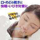 【メール便送料無料】いびき防止 鼻呼吸 健康グッズ 快眠グッ...