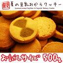 【夏の豆乳おからクッキー 500g】訳あり お試し 500g わけあり ダイエット食品 ダイエットク...