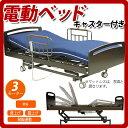 【送料無料】【限定特価品】電動ベッド マットレス付き 3モーター お客様組立 シングルベッ