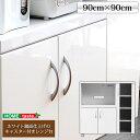 【送料無料】【代引不可】 ホワイト鏡面仕上げのキッチンレンジ台 (90cm×90cmサイズ) ht41c