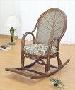 【送料無料】 ロッキングチェア S-338B ブラウン 籐 籐家具 椅子 イス ロッキングチェア 和