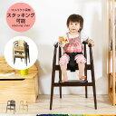 【送料無料】ベビーチェア 赤ちゃん用 子ども用 子供用 ハイ...