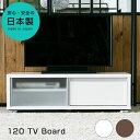 【機能的&スタイリッシュデザイン120cmテレビボード!】ローボード テレビボード 120 ホワイト 白 完成品 日本製 北欧 木製