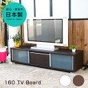 【機能的&スタイリッシュデザイン160cmテレビボード!】ローボード テレビボード 160 ホワイト 白 完成品 日本製 北欧 木製