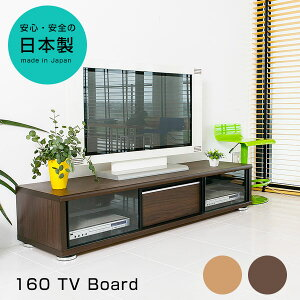 【開梱設置配送】テレビボード テレビ台 ローボード t