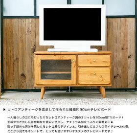 テレビボードテレビ台TVボードローボード完成品日本製国産幅90cm90泡ガラス引出し引き出し脚付きレトロアンティークモダン北欧RILLリルインテリア・寝具・収納収納家具テレビ台木製家具