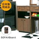 【送料無料】 FAX台 電話台 FAXボード 50cm 50...