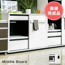 【流線形デザインの120cmキッチンボード】白 ホワイト キッチンカウンター カウンターキッチン キッチンボード 完成品 日本製 間仕切り 引き戸 スライド 幅120cm 120