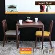 【送料無料】ダイニングテーブルセット ダイニングテーブル ダイニング 机 ダイニングチェア 木製 ウォールナット 2人 二人用 北欧 emo エモ 2269 2528 インテリア・寝具・収納 ダイニングセット 3点セット シンプル kagula