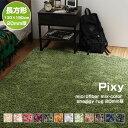 【ミックスカラーのふわもこラグ】130×190cm 長方形 送料無料 ラグ ラグマット カーペット シャギーラグ じゅうたん 北欧 絨毯 マット ウォッシャブル マイクロファイバー