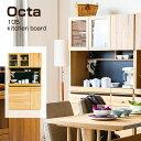 キッチンボード 食器棚 収納 キッチンラック 北欧 シンプル 収納家具 木製 ナチュラル 完成品 日本製 キッチン
