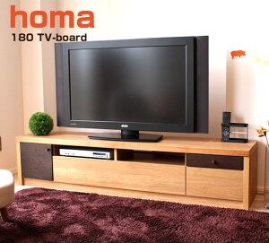 テレビボード 完成品 日本製 180cm TVボード テレビ台