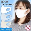 洗えるマスク 夏 接触冷感 UVカット 洗える 日本製 快適 楽 マスク ストレッチ ますく 伸びる 何度も使える 吸水速乾 冷 個包装 冷感 夏用 大人 フィット ストレッチマスク(2枚入り/1セット) 5012