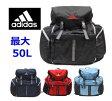 adidasアディダス ヒューゲルサブリュック 最大50L