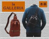 la GALLERIA ラ・ガレリア アストロ本革ワンショルダー