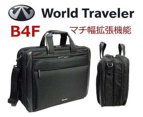 ワールドトラベラー・カルデア2wayビジネスバッグ 2気室B4サイズ エキスパンダブル