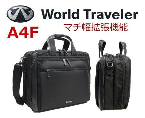 ワールドトラベラー・カルデア2wayビジネスバッグ 2気室A4サイズ エキスパンダブル