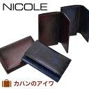 【ポイント最大25倍】 NICOLE ニコル オスカー 名刺...