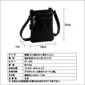 日本製豊岡製鞄ショルダーバッグメンズミニショルダー【平野鞄】#16360仕様3
