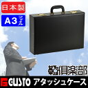 日本製 豊岡製鞄 ハード アタッシュケース メンズ 48cm A3F対応 【代引き手数料無料】【 平野鞄】 #21214【返品送料無料】/【送料無料…