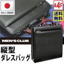日本製 豊岡製鞄 ダレスバッグ メンズ A4F 縦型 30cm ビジネスバッグ ブリーフケース 込み合う電車内でもじゃまになりにくい縦型 軽量…