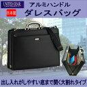【ポイント5倍】【送料無料】ダレスバッグ メンズ 日本製 豊岡製鞄 B4 A4 42cmシャープな印象のアルミハンドルがスタイリッシュなダレ…