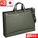 【送料無料】日本製 豊岡製鞄 ビジネスバッグ メンズ A3 B4 A4 ブリーフケース 48cm【送料無料】A3サイズが収納できる大きめブリーフケ…