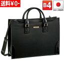 日本製 豊岡製鞄 ブリーフケース B4 ビジネスバッグ メンズ 40cm【代引き手数料無料】【返品送料無料】【送料無料】 #22236